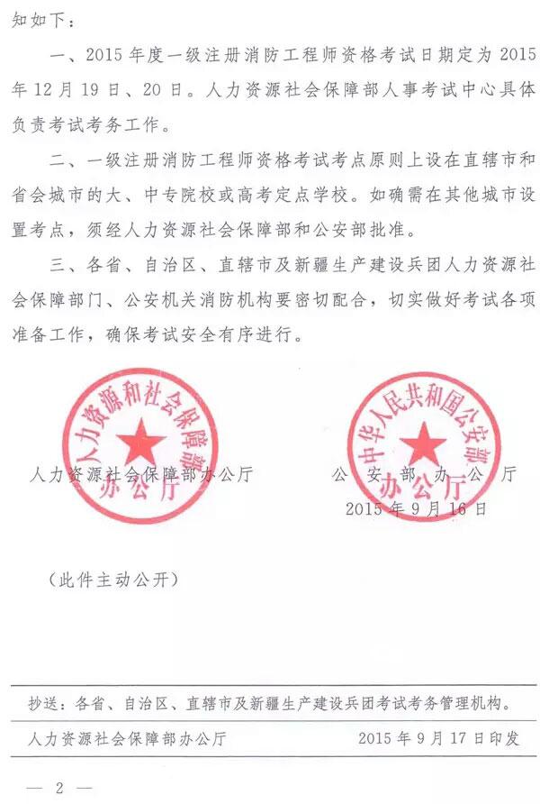 2015年注册消防工程师资格考试考试范围
