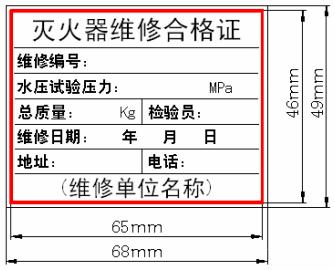 气溶胶灭火器原理接线图